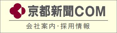 京都新聞COM会社案内・定期採用