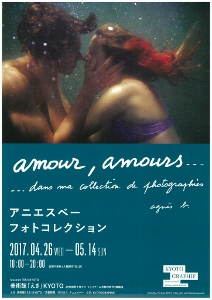 ◆終了◆ アニエスベー フォトコレクション amour,amours...dans ma collection de photographies agnès b.