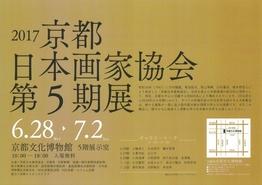 ◇終了◇ 2017京都日本画家協会 第...